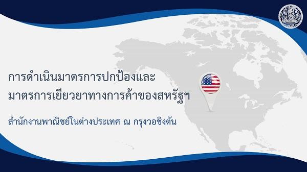 สรุปการดำเนินมาตรการปกป้องและมาตรการเยียวยาทางการค้าของสหรัฐฯ