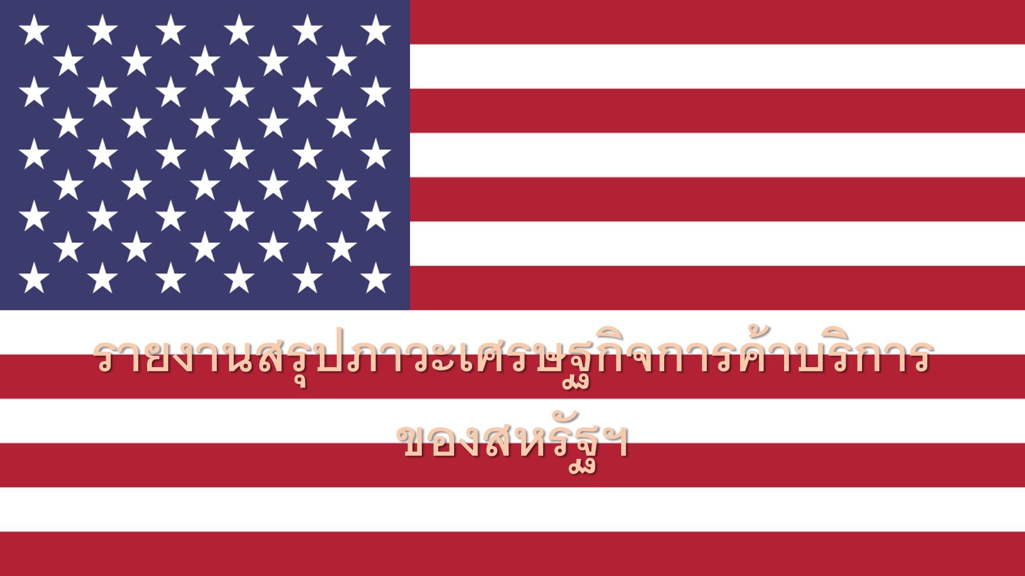 รายงานสรุปภาวะการค้าบริการของไทย-สหรัฐฯ